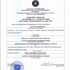 Сертификат соответствия 2/3