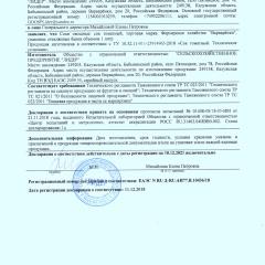 Декларация о соответствии СОК ТОМАТНЫЙ