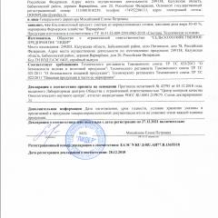 Декларация о соответствии СМЕТАНА