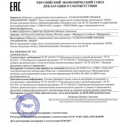 Декларация о соответствии ВЕТЧИНА