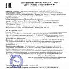 Декларация о соответствии МЯСО КРОЛИКА
