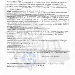 Декларация о соответствии КОЛБАСНЫЕ ИЗДЕЛИЯ ОХЛАЖДЁННЫЕ (КОЛБАСА КРАКОВСКАЯ, СЕРВЕЛАТ ДЕРЕВЕНСКИЙ)