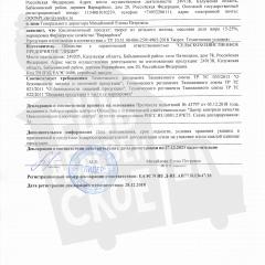 Декларация о соответствии ТВОРОГ