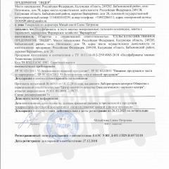 Декларация о соответствии ПЕЛЬМЕНИ МОСКОВСКИЕ, МАНТЫ
