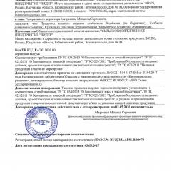 Декларация соответствия - колбасные изделия