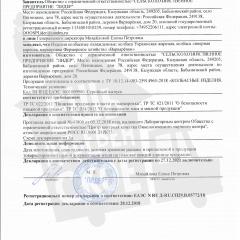 Декларация о соответствии КОЛБАСНЫЕ ИЗДЕЛИЯ ОХЛАЖДЁННЫЕ (КОЛБАСА УКРАИНСКАЯ, ЛИВЕРНАЯ)