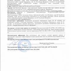 Декларация о соответствии СЫРЫ РАССОЛЬНЫЕ