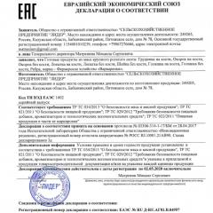 Декларация о соответствии ГОТОВЫЕ ПРОДУКТЫ ИЗ МЯСА КРУПНОГО РОГАТОГО СКОТА