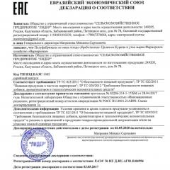 Декларация о соответствии КУРИЦА И УТКА