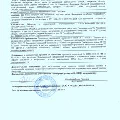 Декларация о соответствии СОК ТЫКВЕННЫЙ