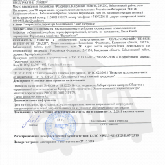 Декларация о соответствии ПОЛУФАБРИКАТЫ МЯСНЫЕ КУСКОВЫЕ И РУБЛЕННЫЕ