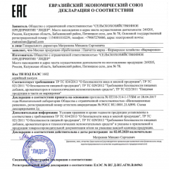 Декларация о соответствии ПАНЧЕТТА