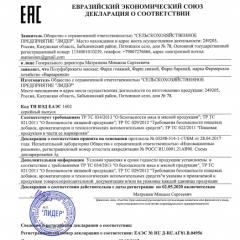 Декларация о соответствии ФАРШ
