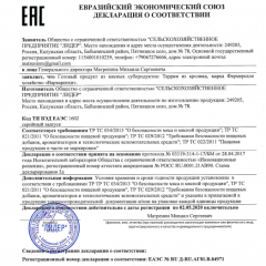 Декларация о соответствии ТЕРРИН ИЗ КРОЛИКА