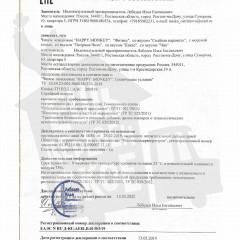 Декларация о соответствии_кокосовые чипсы