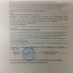Сертификат о соотвествии