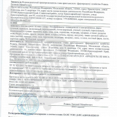 ДС Рошаль курица + индейка