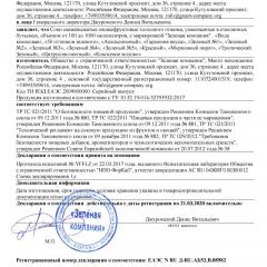 декларация о соответствии комбуча