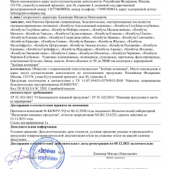 декларация о соответствии соусы