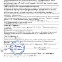 декларация о соответствии трюфели