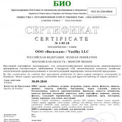 Сертификат весна 2018