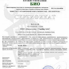 Сертификат на урожай 2018-2019