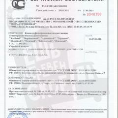 Сертификат квас