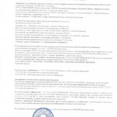 декларация на продукты деликатесы из мяса и субпродуктов