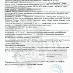 Декларация полуфабрикаты