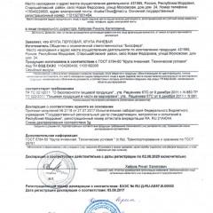 Декларация о соответствии_Крупа перловая