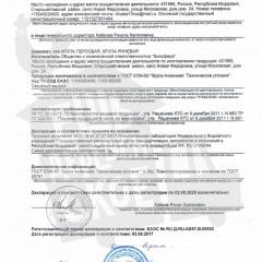 Декларация о соответствии_Крупа гречневая