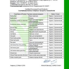 Сертификат_Органик