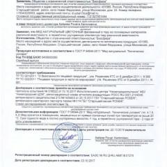 Декларация о соответствии_Мед