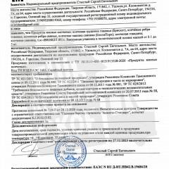 Декларация соответствия Мясные копченые