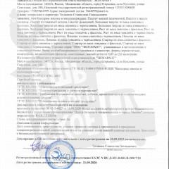Декларация соответствия на консервы из печени говядины