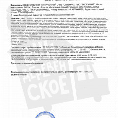Декларация соответстви_пате