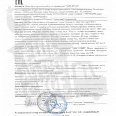 Декларация соответствия на консервы из мяса птицы и субпродукты
