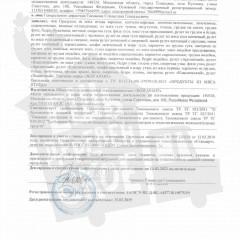 Декларация соответствия на консервы из мяса птицы вареные, варено-копченые