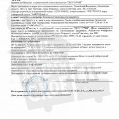 Декларация соответствия на консервы из мяса птицы сыровяленая