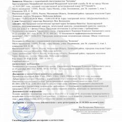 Декларация о соответствии_Шампуни