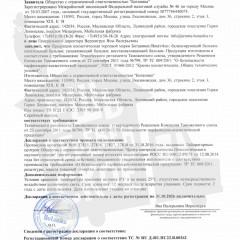 Декларация о соответствии_Бальзамы