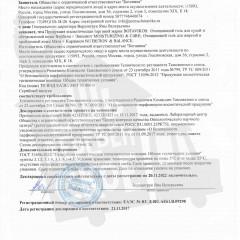 Декларация о соответствии_гели для лица