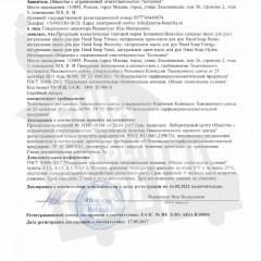 Декларация о соответствии_Мыло