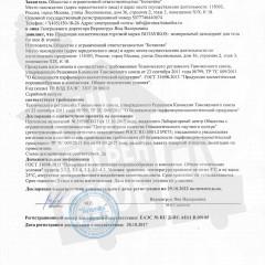 Декларация о соответствии_дезодорант
