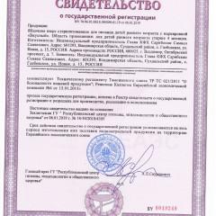 Сертификат_пюре яблочное