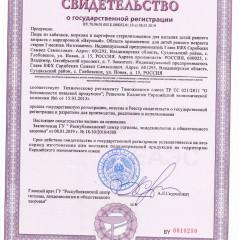 Сертификат_пюре_кабачок, морковь, картофель