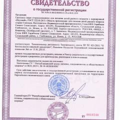 Сертификат_пюре грушевое