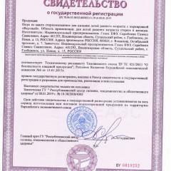 Сертификат_пюре из манго