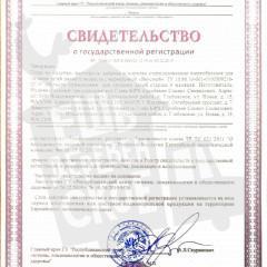 Сертификат_пюре из индейки с кабачком. картофелем и морковью