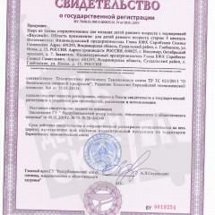 Сертификат_пюре из тыквы